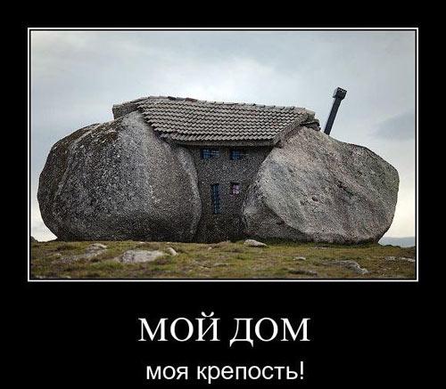 дом-дерево-человек