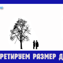размер-дерева