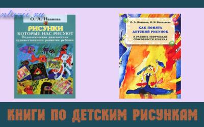 книги по детским рисункам