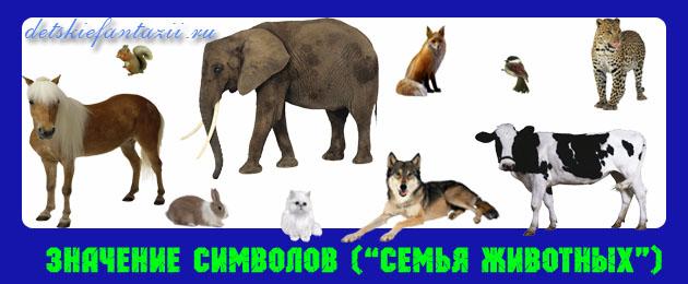 """Животных в рисуночном тесте """"семья"""