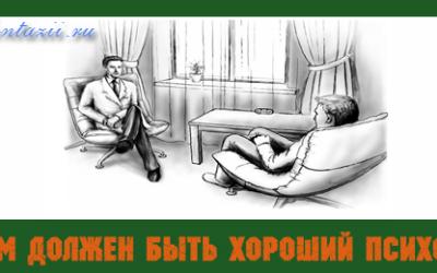 хороший психолог